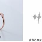 ダイヤモンドより美しい。声のリングで愛を誓うオーダーメイドリング「EncodeRing」