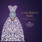 特製リングピローをプレゼント!エクセルコ ダイヤモンドの「JUNE BRIDE FAIR」