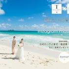 結婚式を挙げないカップル必見!フォトコンテストで手軽にリゾート婚を叶えよう