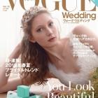2018年春夏ウエディングドレスのトレンドって?VOGUE Weddingで最高にモードな花嫁に