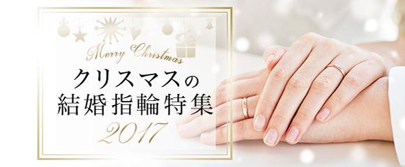 クリスマスの結婚指輪特集 2017